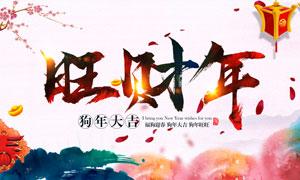 2018中国风狗年海报设计PSD源文件