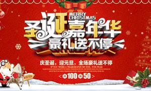 圣诞嘉年华满减活动海报设计PSD素材
