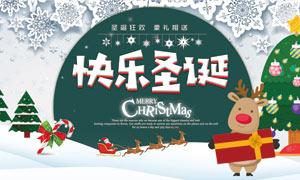 圣诞狂欢豪礼相送海报设计PSD素材