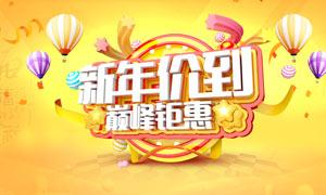 新年巅峰钜惠海报设计PSD源文件