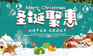 感恩圣诞节创意海报设计PSD源文件