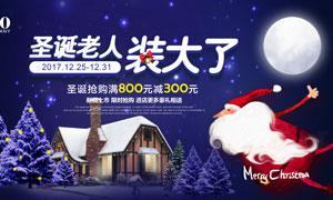 圣诞节商场抢购海报设计PSD素材