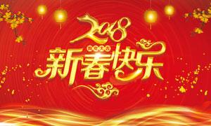 2018新春快乐喜庆海报设计PSD素材