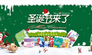 淘宝圣诞节活动海报模板PSD美高梅娱乐