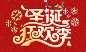 圣诞狂欢季购物促销海报设计PSD素材