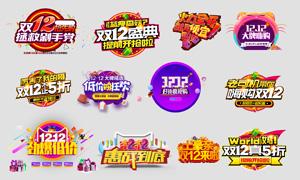淘宝双12艺术字设计PSD素材V2