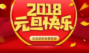 淘宝2018元旦快乐海报设计PSD素材