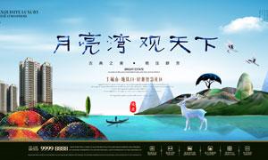 月亮湾地产广告设计模板PSD源文件