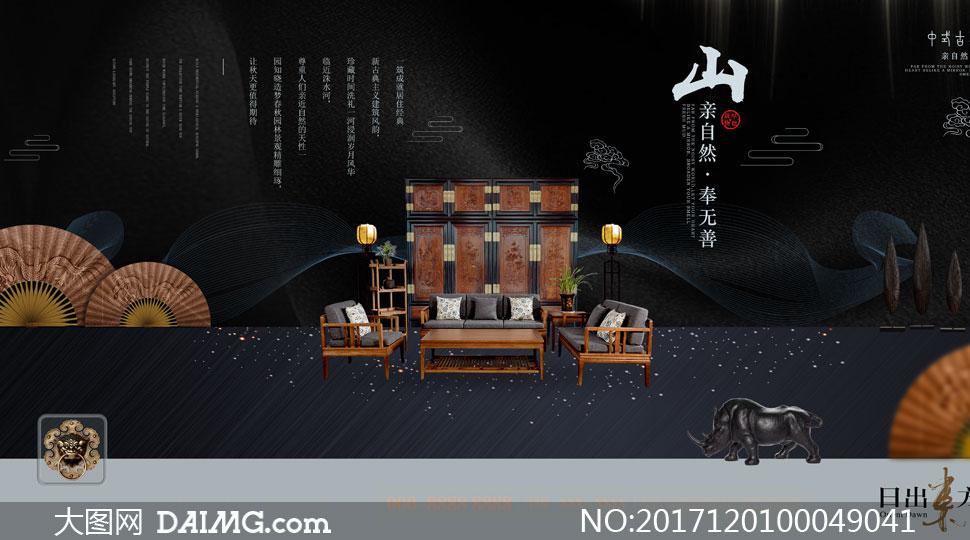 中式地产宣传海报设计psd模板图片