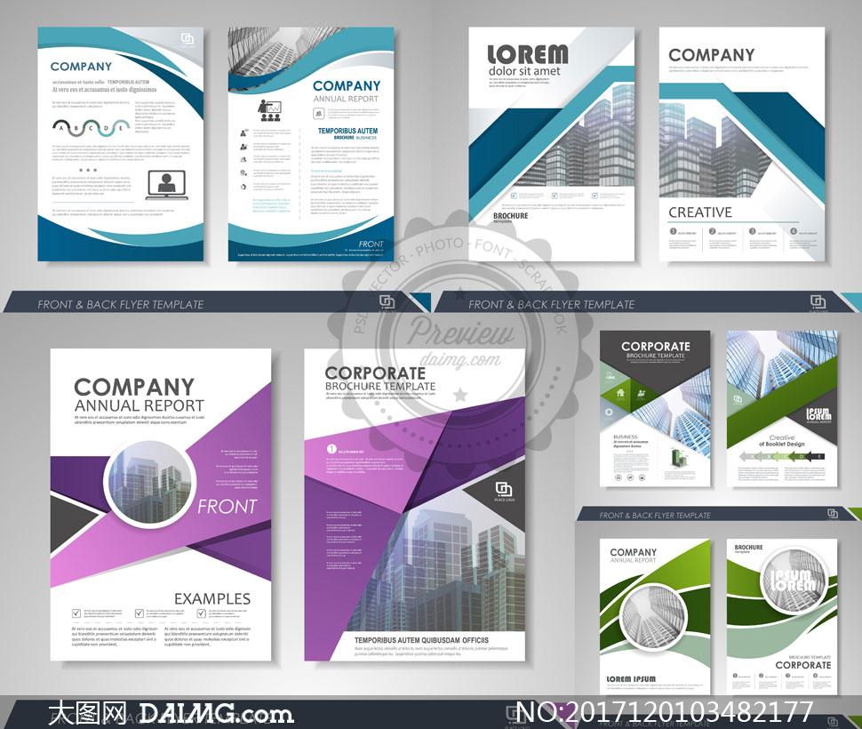 设计宣传单页广告宣传抽象几何图形箭头建筑物楼房城市大楼曲线线条