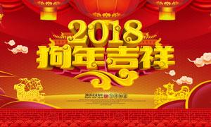 2018狗年吉祥喜庆海报PSD分层素材