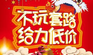 圣诞元旦嘉年华海报设计PSD源文件