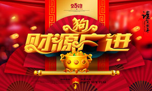 2018狗年财源广进海报设计PSD素材