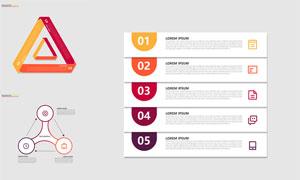 红色系的流程图表创意设计矢量素材