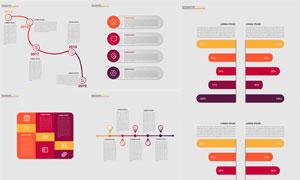 时间节点等信息图创意设计矢量素材