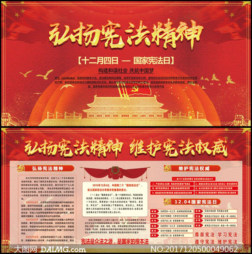 弘扬宪法精神宣传展板psd源文件 - 大图网设计素材下载