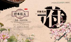 中国风地产宣传广告设计PSD源文件