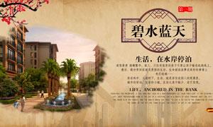 中国风古典房地产海报设计PSD源文件