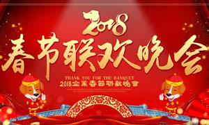 2018春节联欢晚会海报设计PSD素材