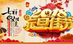 2018元旦佳节宣传海报设计PSD素材