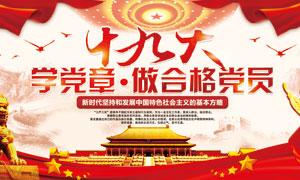 十九大学习党章宣传展板PSD素材