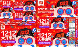 2017双12淘宝客广告模板PSD素材
