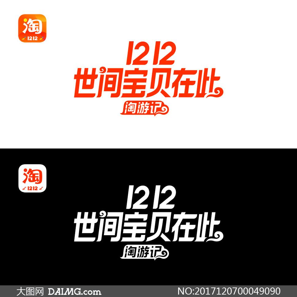 2017双12官方LOGO设计PSD素材
