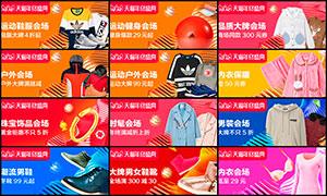 淘宝双12预售服装类海报集合PSD素材