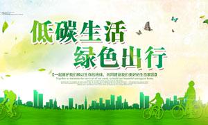 绿色低碳生活公益宣传海报PSD素材