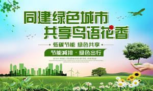 同建绿色城市公益宣传海报PSD素材