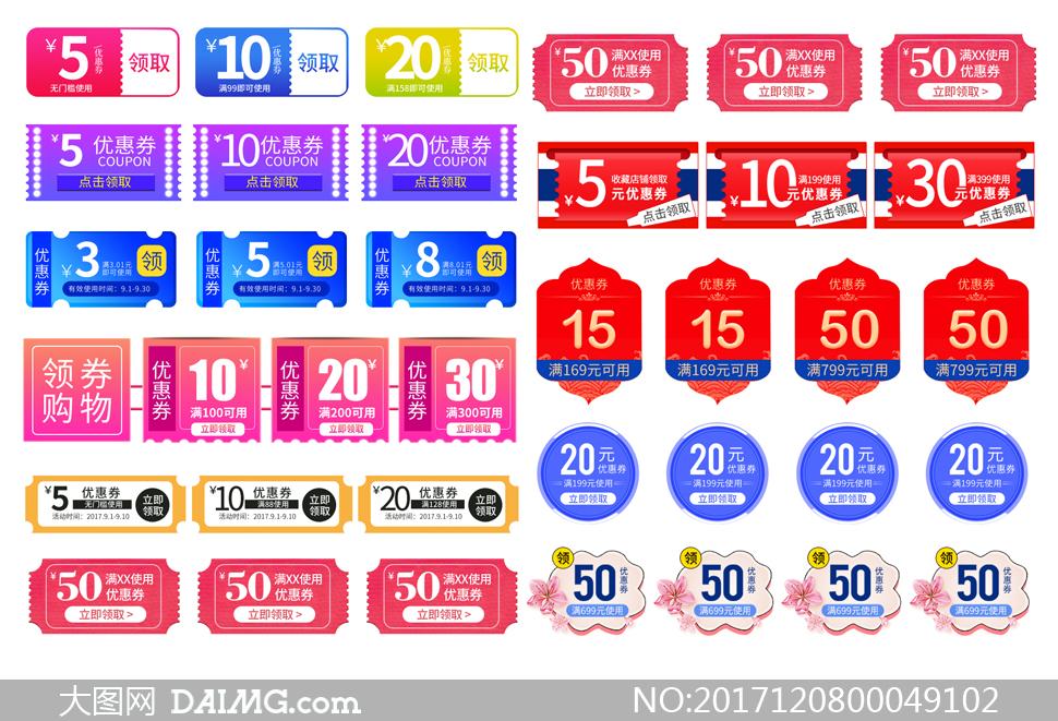 淘宝高档优惠劵设计模板PSD模板