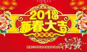 2018新春大促宣传海报设计PSD素材