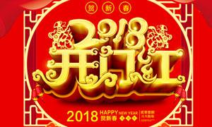 2018新春开门红海报设计PSD分层素材