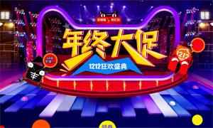 天猫双12年终大促首页模板大红鹰娱乐备用网