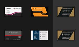 应用广泛商务名片版式设计矢量素材