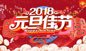 2018元旦佳节海报设计PSD源文件