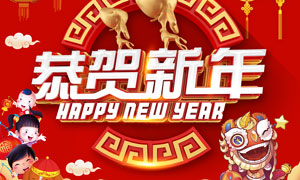 2018新年喜庆挂历模板PSD源文件