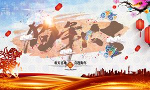 中国风狗年大吉海报设计PSD源文件