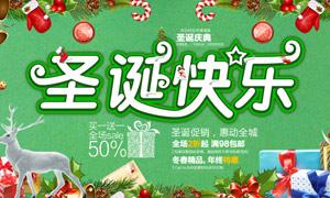 圣诞节促销庆典海报设计PSD素材