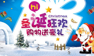 圣诞狂欢购物促销海报PSD源文件