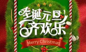 圣诞元旦齐欢乐海报设计PSD模板