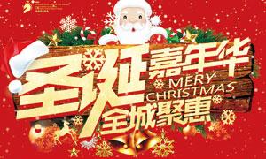 圣诞狂欢活动海报设计PSD源文件