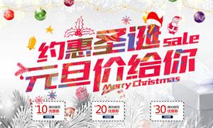 淘宝圣诞元旦活动海报设计PSD素材