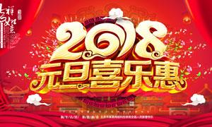 2018元旦喜乐惠海报设计PSD素材