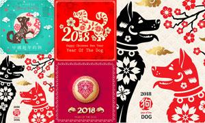 中国农历狗年剪纸创意设计矢量素材