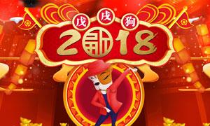2018狗年大气挂历模板PSD素材