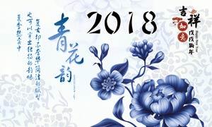 2018中国风青花瓷挂历模板PSD素材