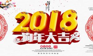 2018狗年大吉海报设计PSD分层素材