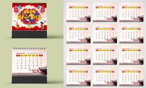 2018中国风水墨台历设计模板PSD素材