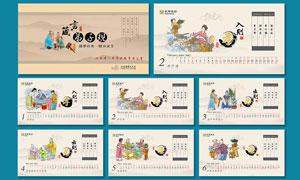 2018国学文化台历设计模板PSD素材